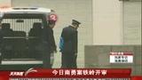 视频:足坛反腐案 南勇律师认为起诉证据不足