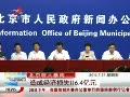 北京特大暴雨 造成经济损失116.4亿元