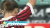 进球视频:卡萨诺再助攻 伊布压哨球梅开二度