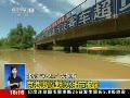 北京721大暴雨 京港澳高速积水细节披露