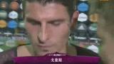 视频:戈麦斯进球得意于教练指导 着眼淘汰赛