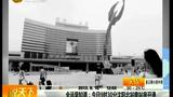 全运早知道:今日9时30分沈阳北站南站房开通