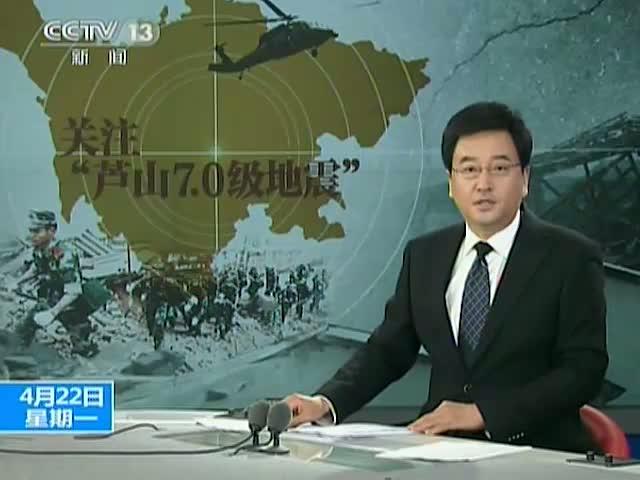 地震造成188人遇难 震区将降雨增大救援难度截图