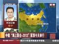 """中俄""""海上联合-2013""""军演今天举行"""