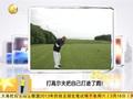 打高尔夫把自己打进了洞!