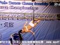 2013亚太国际钢管舞锦标赛选手-王依琳