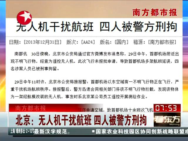 此前报道:无人机闯入首都机场致航班延误 直升机拦截截图