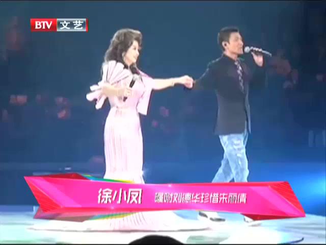 徐小凤红馆演唱会 刘德华担任嘉宾截图图片