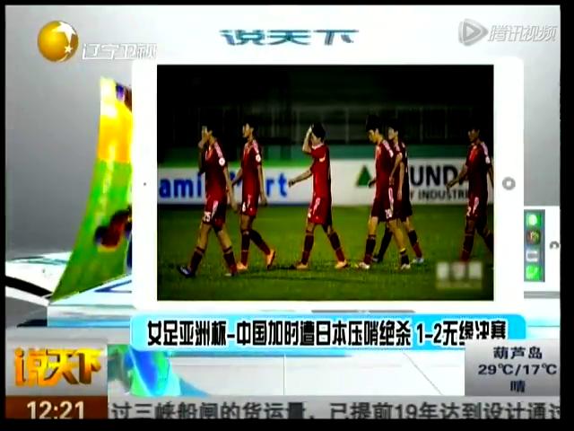 女足亚洲杯-中国加时遭日本压哨绝杀1-2无缘决赛截图