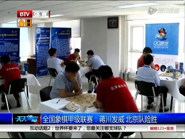 全国象棋甲级联赛:蒋川发威  北京队险胜截图