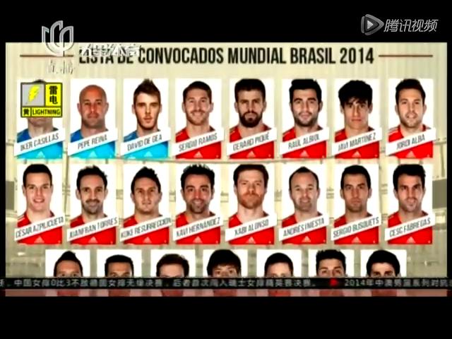 西班牙公布23人名单  巴萨七人入选截图