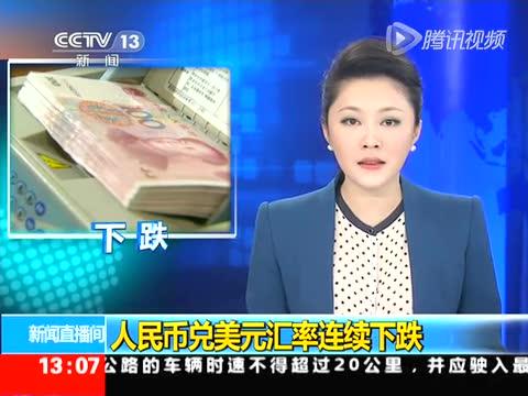 人民币兑美元汇率连续下跌截图