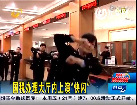 """济南国税局公事员在年夜厅跳""""小苹果""""快闪截图"""