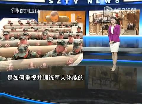 解放军将推行军人体重控制计划 不减肥或开除军籍截图