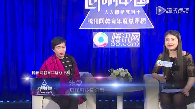 专访:贝聊科技副总裁 朱敏截图