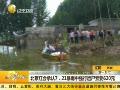 北京红会承认7.21暴雨中强行运尸索要620元