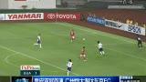 视频:里皮亚冠首演 广州恒大淘汰东京FC