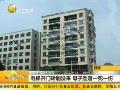 武汉:一工地载人电梯从30层坠落19人遇难