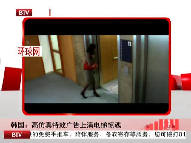 韩国:高仿真特效广告上演电梯惊魂