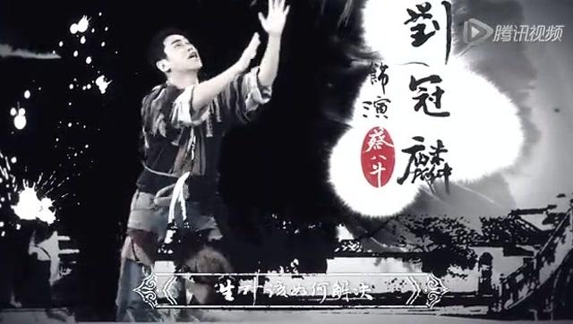 视频:龙门镖局片头MV官方完整版截图