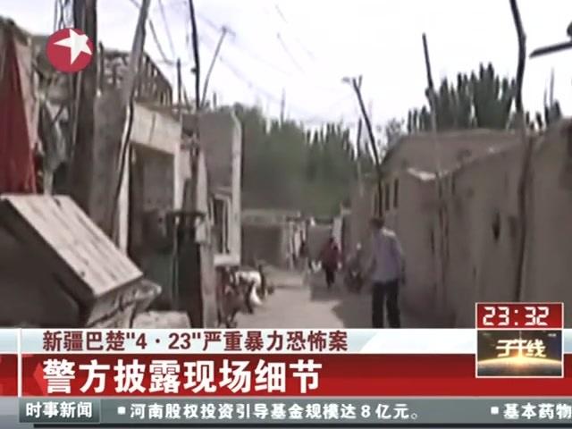 新疆巴楚暴力恐怖事件15名烈士母亲获救助金