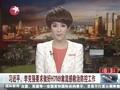习近平李克强要求做好H7N9禽流感救治防控工作