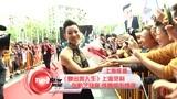 《舞出我人生》上海录制 张柏芝缺席 练舞受伤成谜