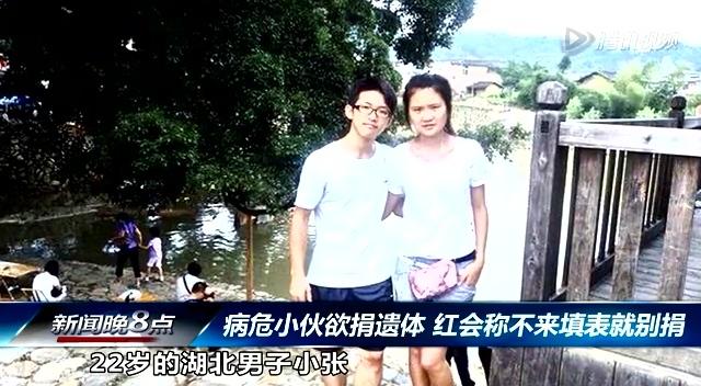 武汉病危小伙捐遗体遭拒 红会称接线员为志愿者