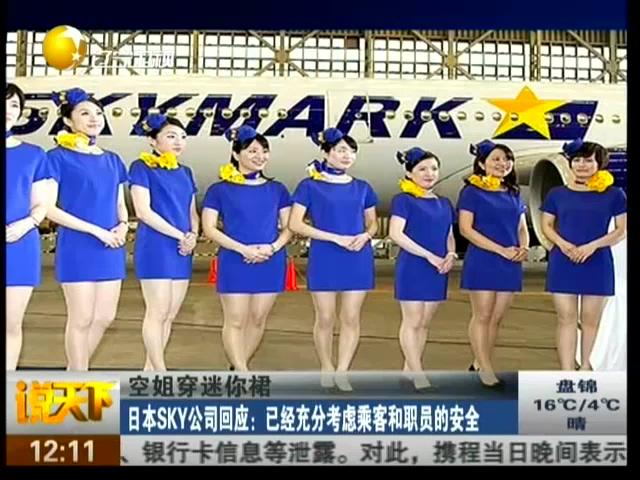 视频资料:日本空姐穿迷你裙制服登机 被控诱发性骚扰截图