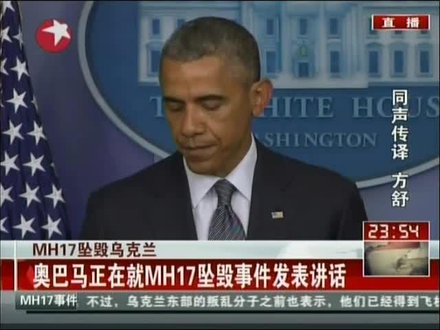 奥巴马:证据显示发射导弹来自分裂分子控制区域截图