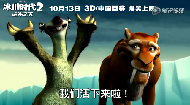 3D《冰川时代2》小松鼠预告 国庆后爆笑上映截图