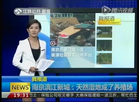 我报道:南京后宰门某小区——装潢垃圾堆上公共平台截图