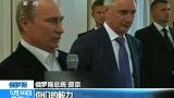 视频:俄罗斯冰球世锦赛夺冠 普京授勋庆功