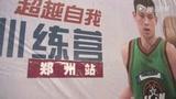 林书豪训练营郑州站 海选日少年天赋异禀