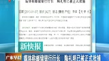 媒体称邮储银行行长陶礼明已被正式批捕