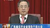 广东召开全省领导干部大会 汪洋胡春华讲话后握手