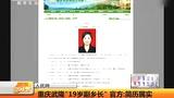 重庆武隆女干部19岁当副乡长 官方称正常