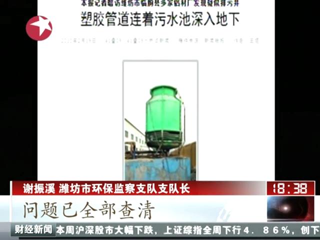 山东潍坊地下排污调查:官方排查未发现违规企业截图
