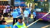 河南安阳男子公交捅人 400余警察围捕