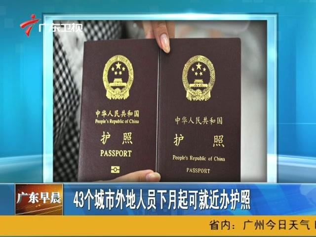 43个城市外地人员下月起可就近办护照截图