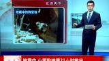 地震中 小黄狗被埋31小时救出