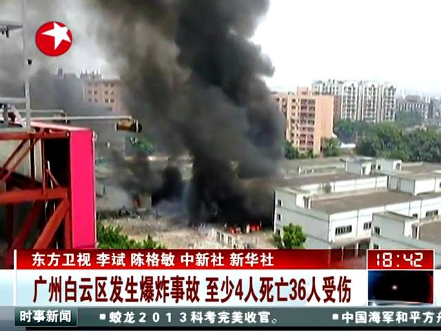 广州白云区爆炸事故至少4人死亡36人受伤截图