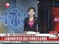上海:通报H7N9禽流感疫情防控部署情况