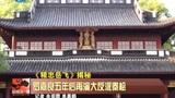 《精忠岳飞》揭秘:罗嘉良五年后再演大反派秦桧