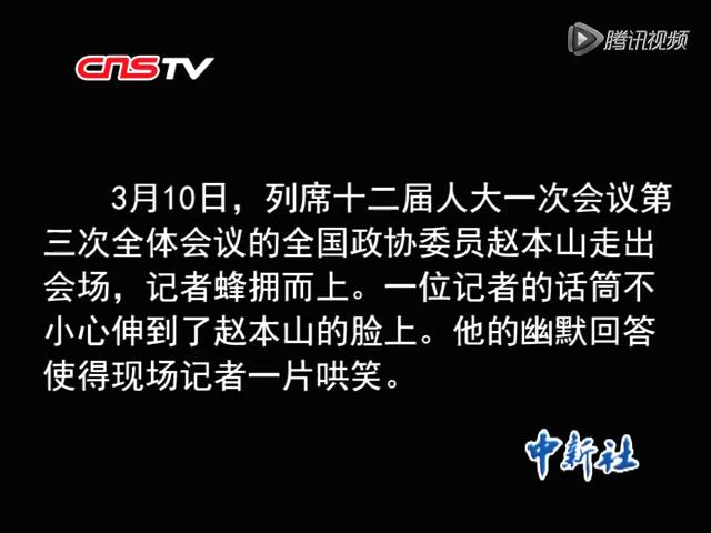 赵本山:谁话筒戳我脸了截图