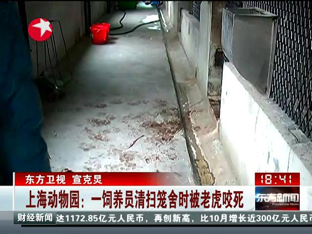视频资料:上海一饲养员被老虎咬死现场血迹斑斑截图