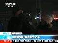 黑龙江发生4.7级地震