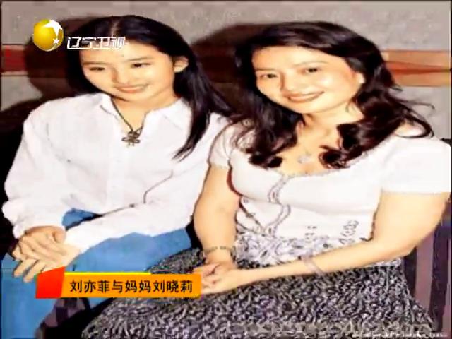 刘亦菲与妈妈刘晓丽截图