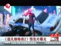 《超凡蜘蛛侠2》预告片曝光