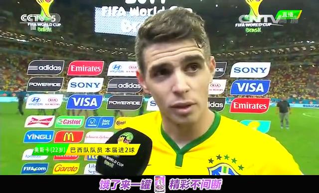 奥斯卡:两分钟丢球使比赛困难 我们努力到最后截图